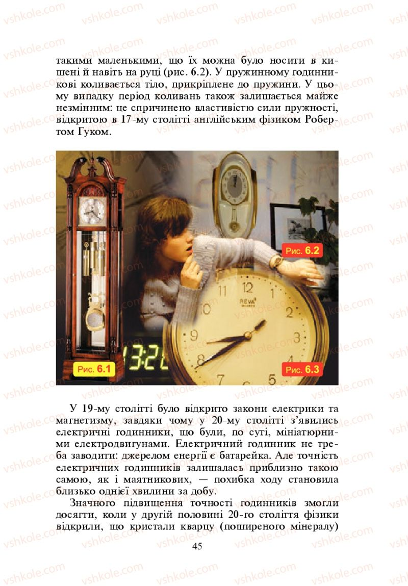 Страница 45 | Учебник Фізика 7 класс Л.Е. Генденштейн 2007