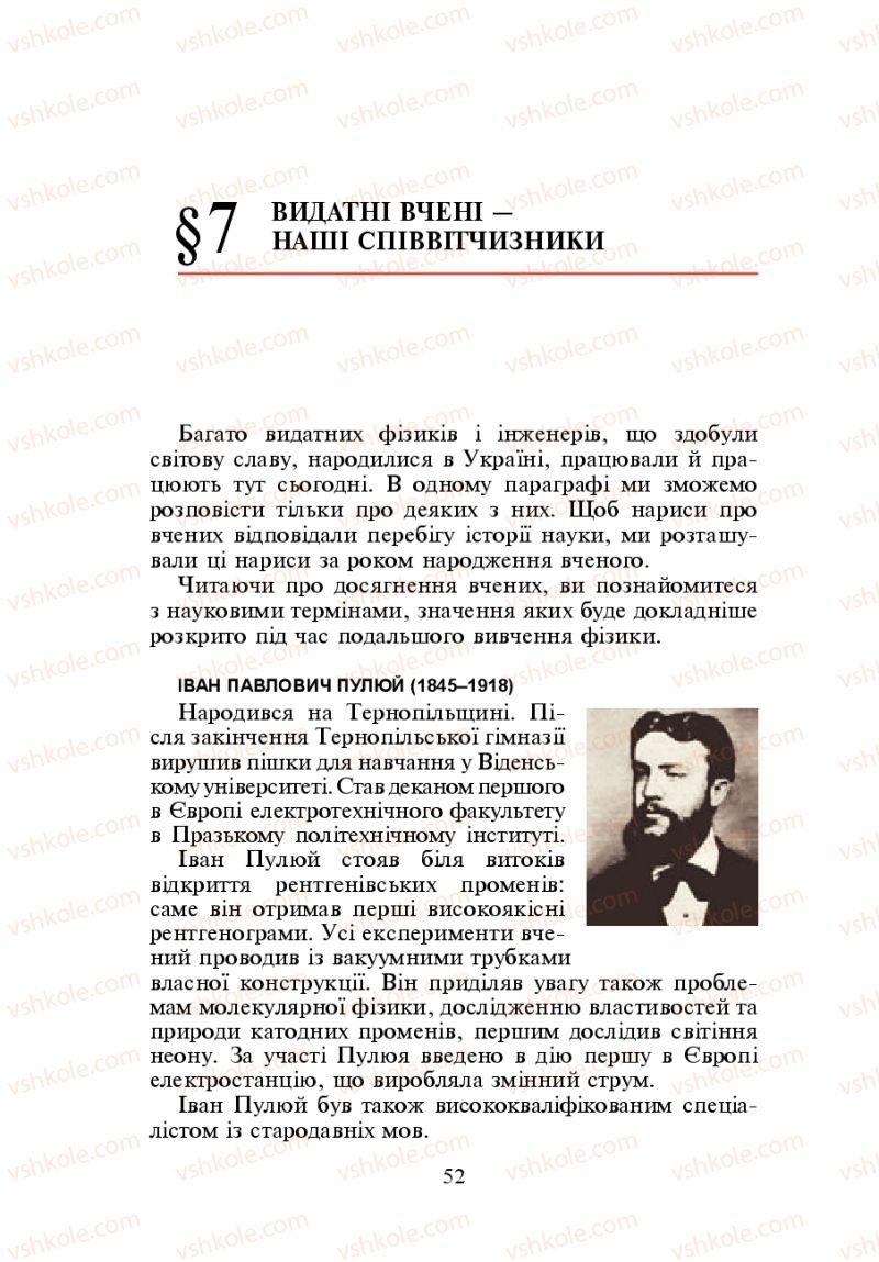 Страница 52   Учебник Фізика 7 класс Л.Е. Генденштейн 2007