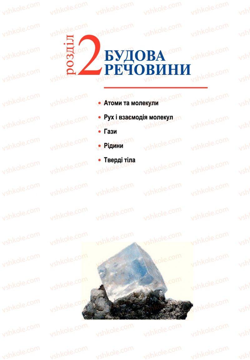 Страница 61 | Учебник Фізика 7 класс Л.Е. Генденштейн 2007