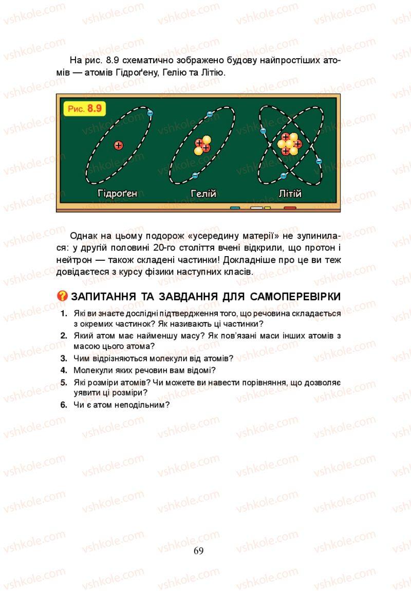 Страница 69 | Учебник Фізика 7 класс Л.Е. Генденштейн 2007