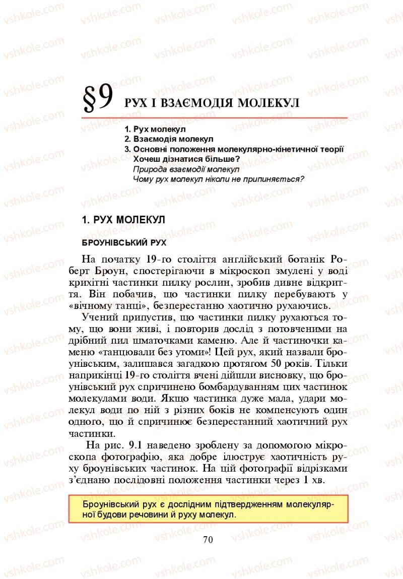 Страница 70 | Учебник Фізика 7 класс Л.Е. Генденштейн 2007