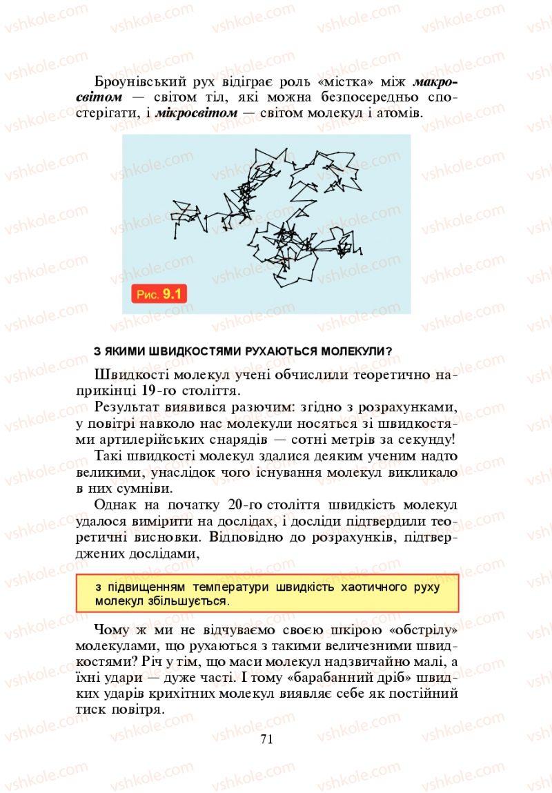Страница 71 | Учебник Фізика 7 класс Л.Е. Генденштейн 2007