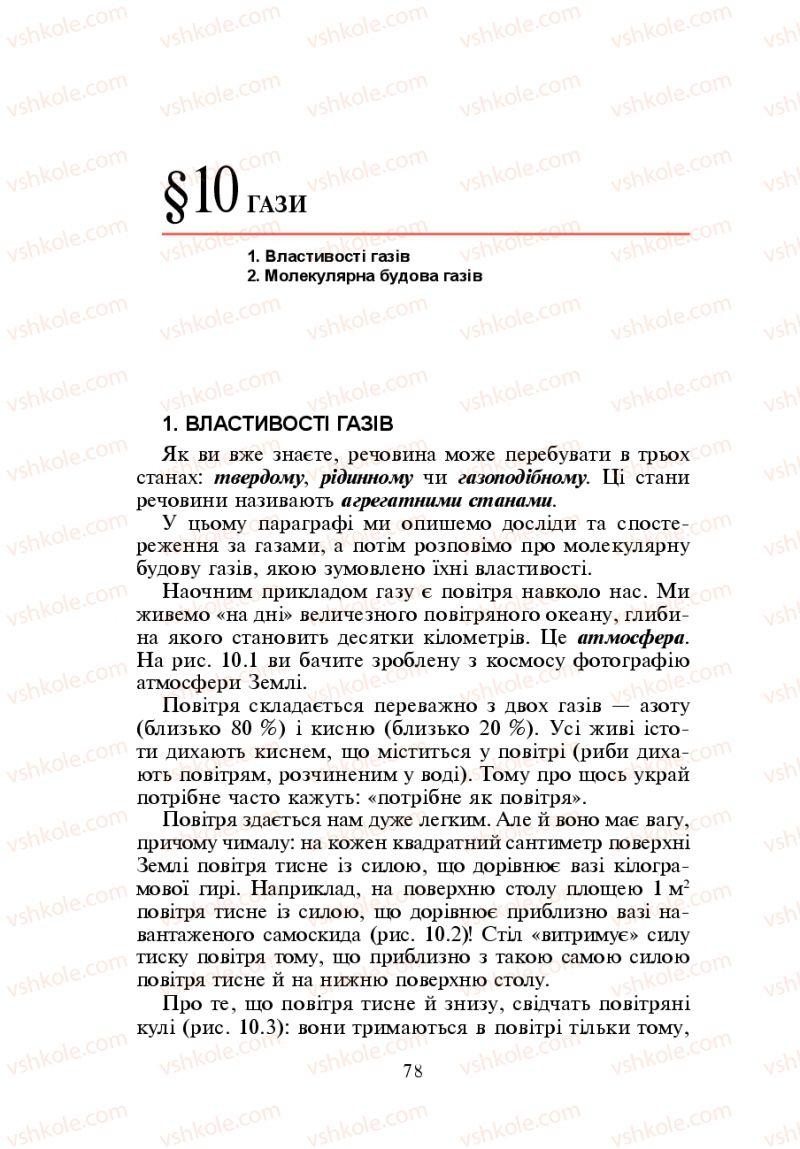 Страница 78 | Учебник Фізика 7 класс Л.Е. Генденштейн 2007