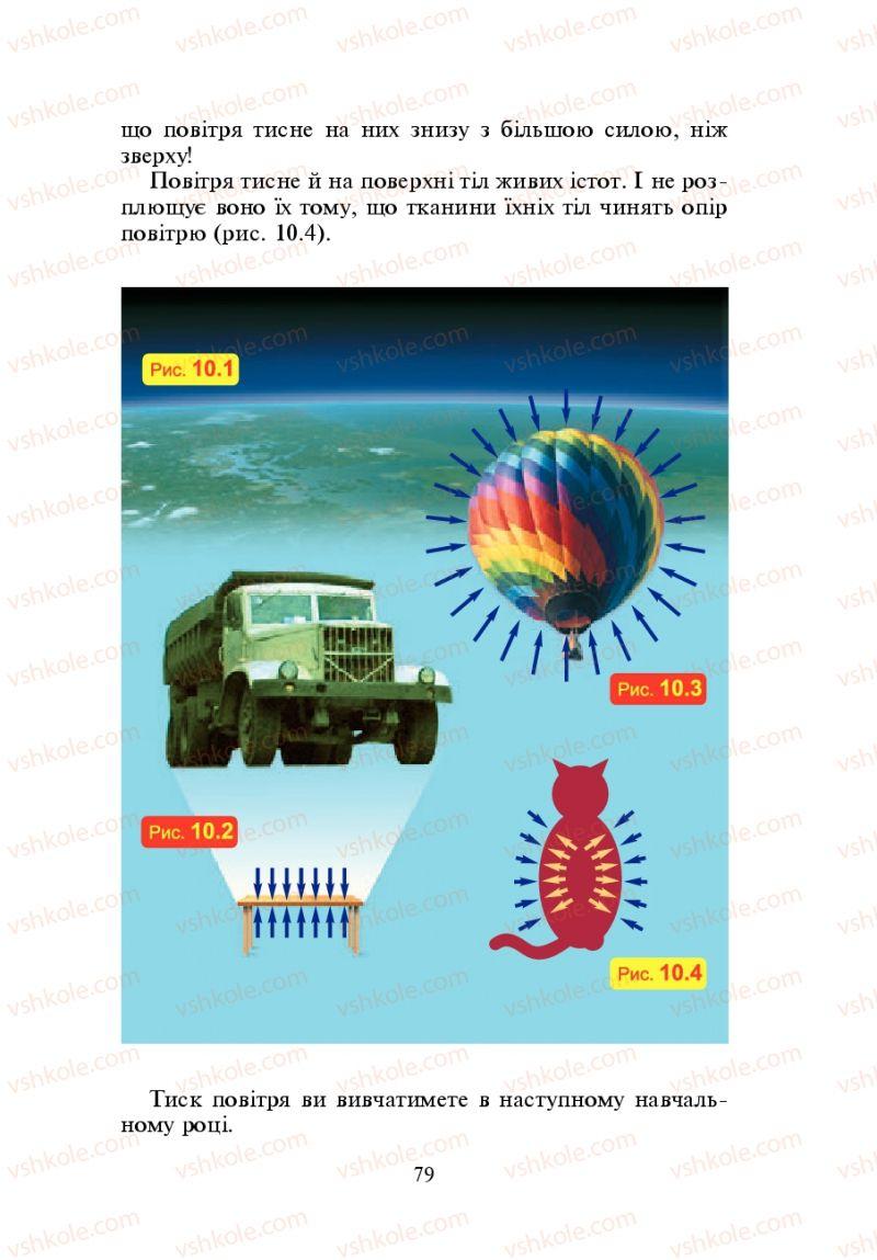Страница 79 | Учебник Фізика 7 класс Л.Е. Генденштейн 2007