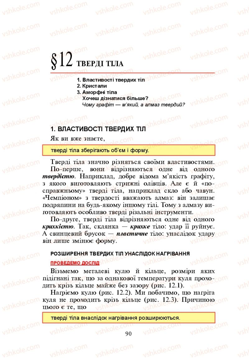 Страница 90 | Учебник Фізика 7 класс Л.Е. Генденштейн 2007