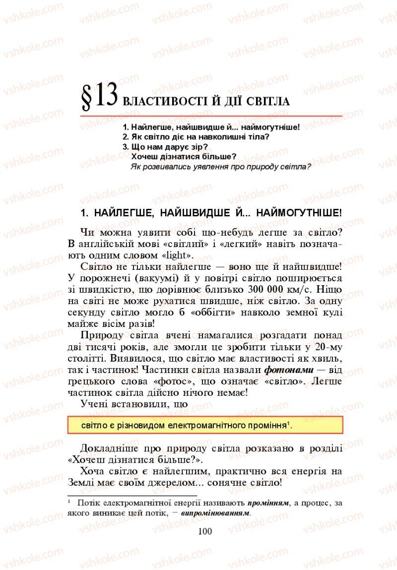 Страница 100 | Учебник Фізика 7 класс Л.Е. Генденштейн 2007