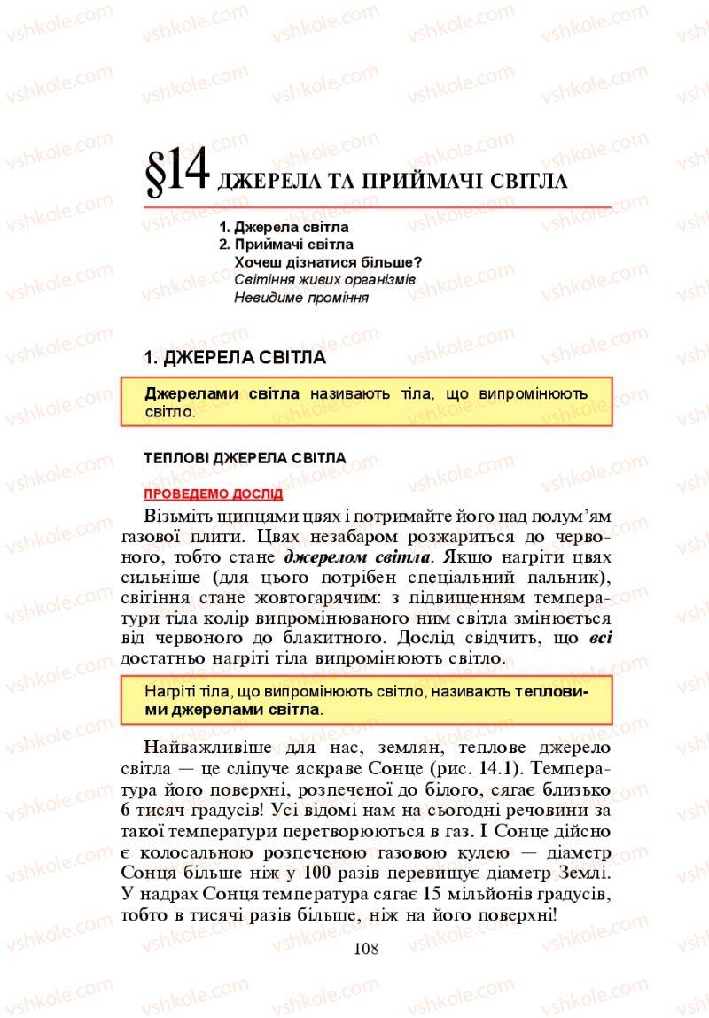 Страница 108 | Учебник Фізика 7 класс Л.Е. Генденштейн 2007