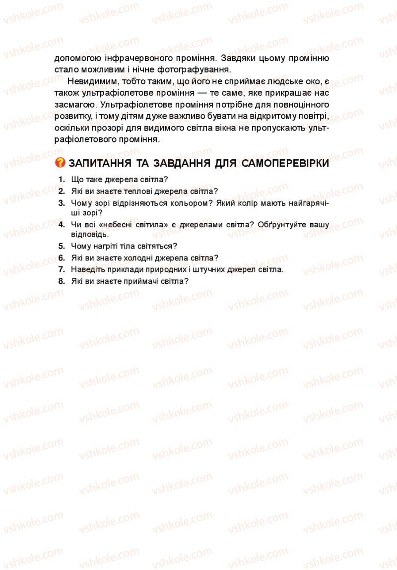 Страница 115 | Учебник Фізика 7 класс Л.Е. Генденштейн 2007