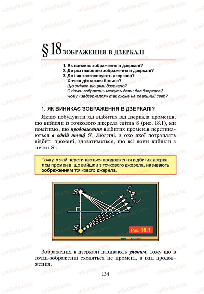 Страница 134 | Учебник Фізика 7 класс Л.Е. Генденштейн 2007