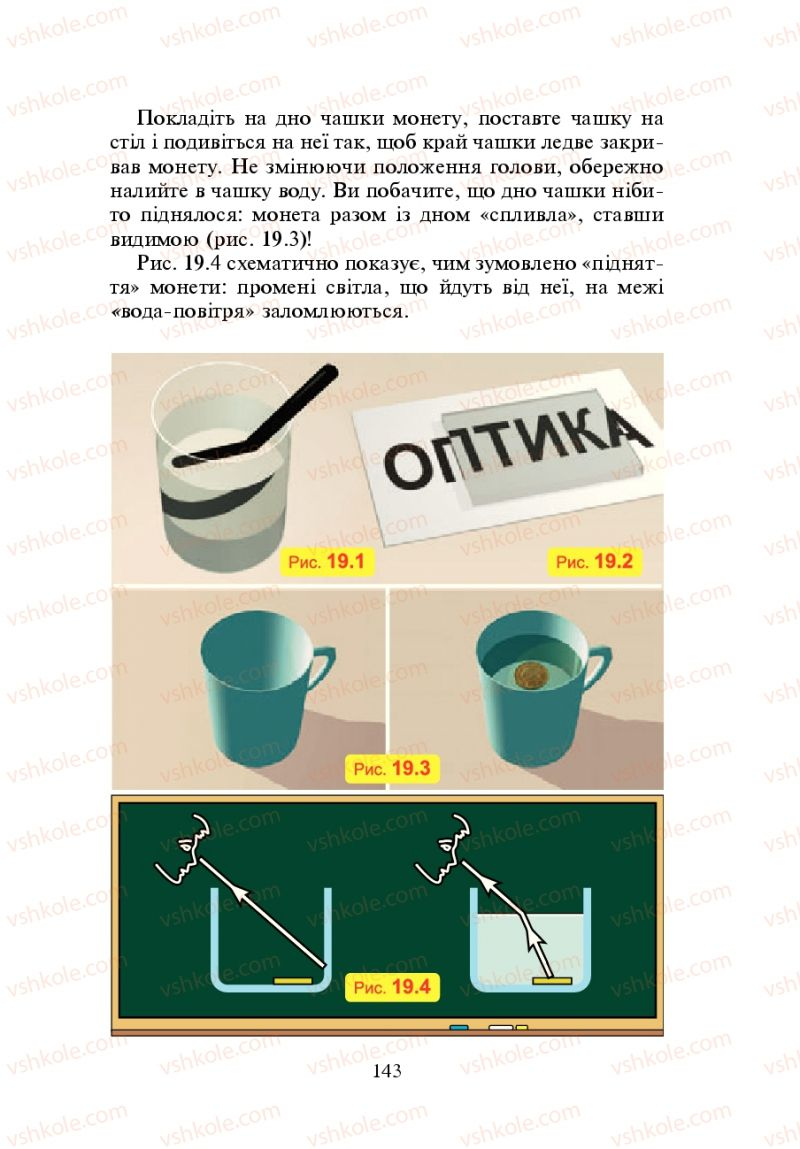 Страница 143 | Учебник Фізика 7 класс Л.Е. Генденштейн 2007