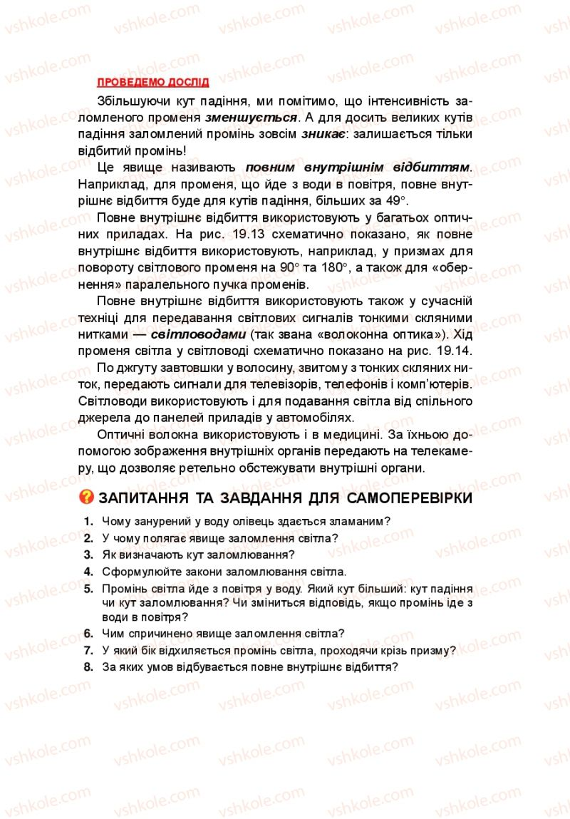 Страница 149 | Учебник Фізика 7 класс Л.Е. Генденштейн 2007