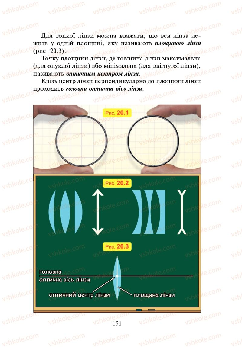 Страница 151 | Учебник Фізика 7 класс Л.Е. Генденштейн 2007