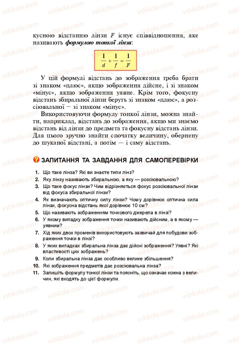 Страница 159 | Учебник Фізика 7 класс Л.Е. Генденштейн 2007