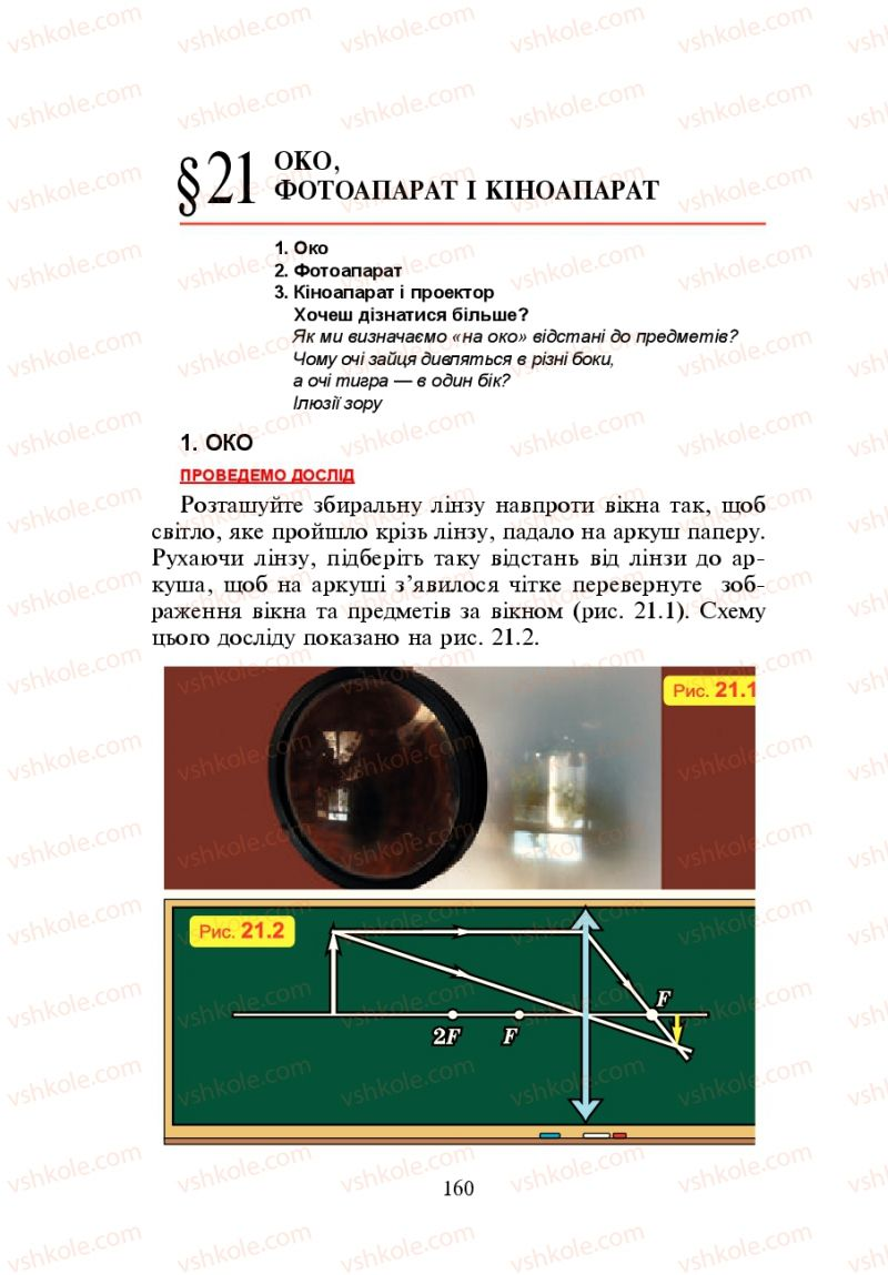 Страница 160   Учебник Фізика 7 класс Л.Е. Генденштейн 2007