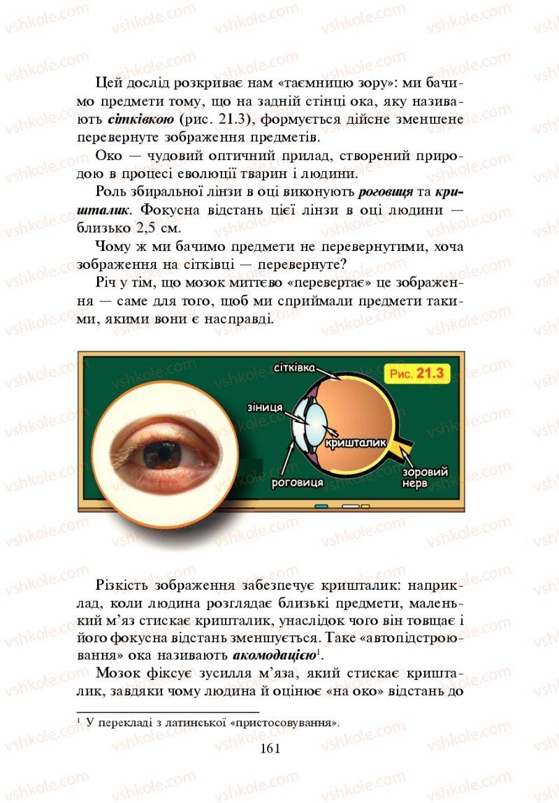 Страница 161 | Учебник Фізика 7 класс Л.Е. Генденштейн 2007