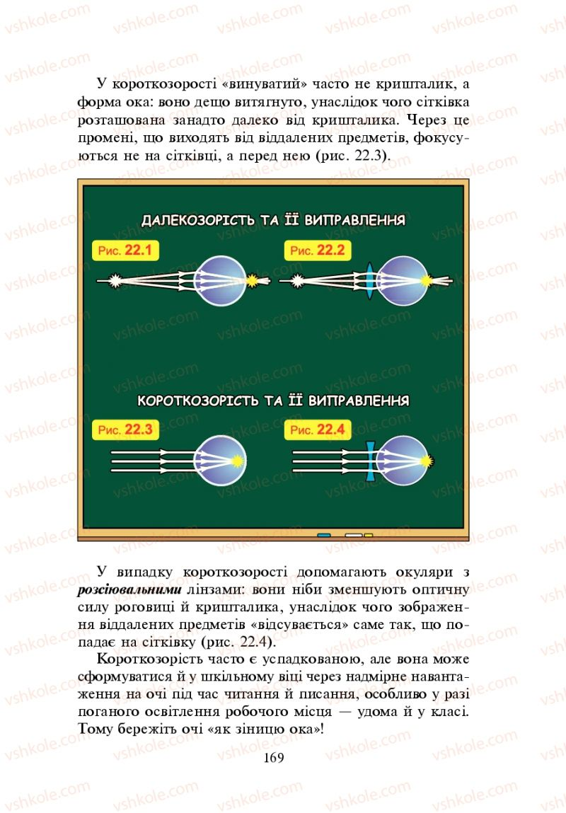 Страница 169 | Учебник Фізика 7 класс Л.Е. Генденштейн 2007
