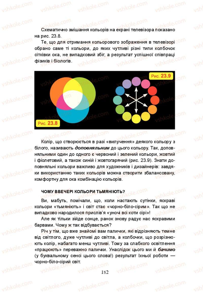 Страница 182 | Учебник Фізика 7 класс Л.Е. Генденштейн 2007