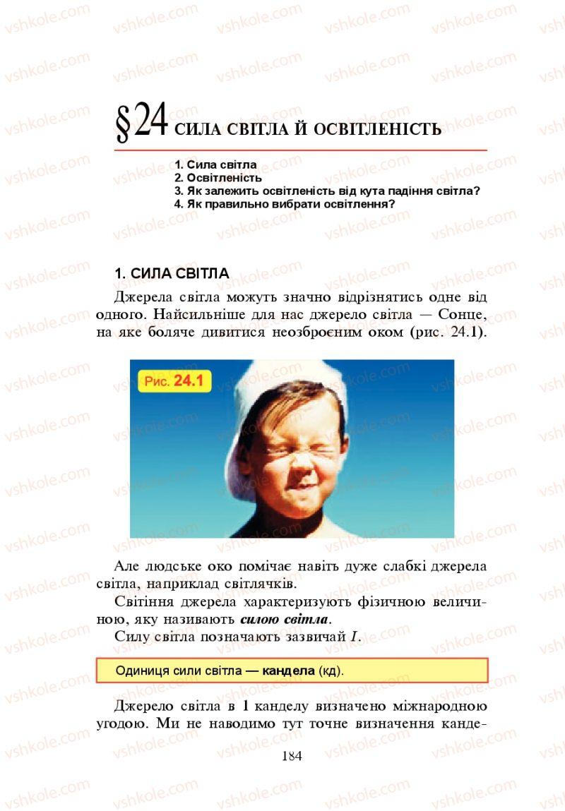 Страница 184 | Учебник Фізика 7 класс Л.Е. Генденштейн 2007
