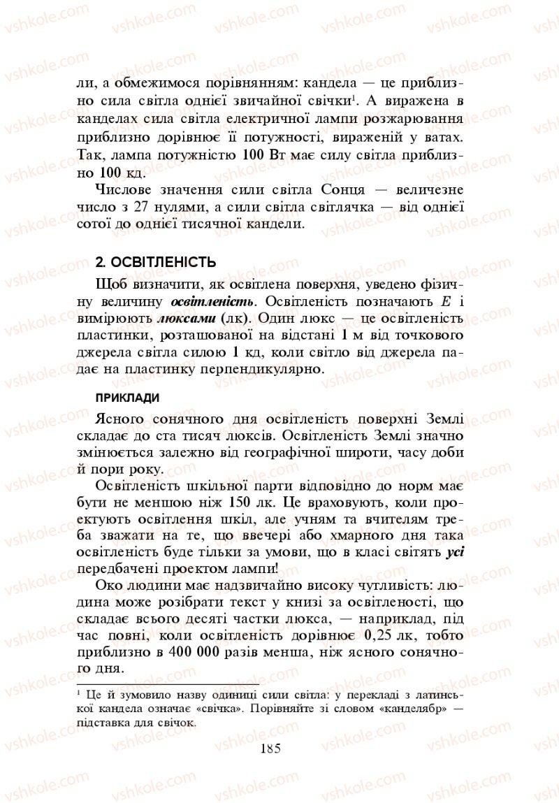 Страница 185 | Учебник Фізика 7 класс Л.Е. Генденштейн 2007