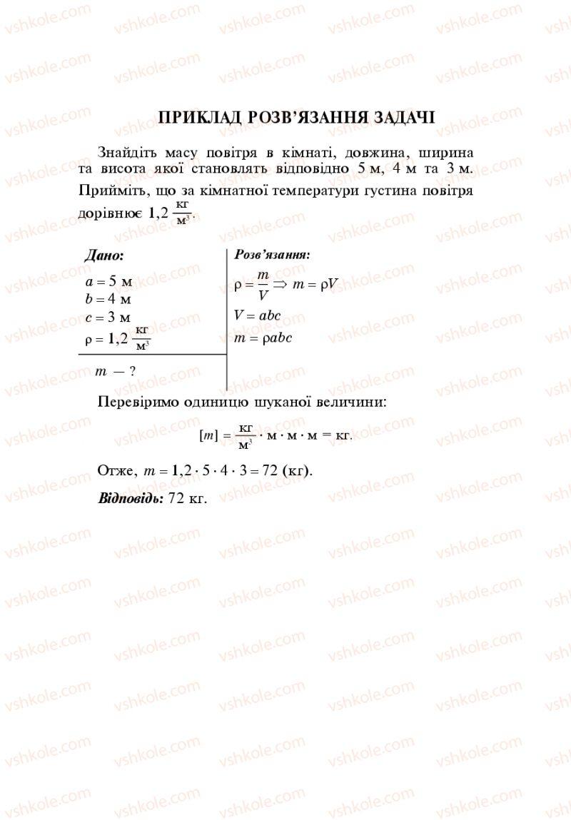 Страница 203 | Учебник Фізика 7 класс Л.Е. Генденштейн 2007