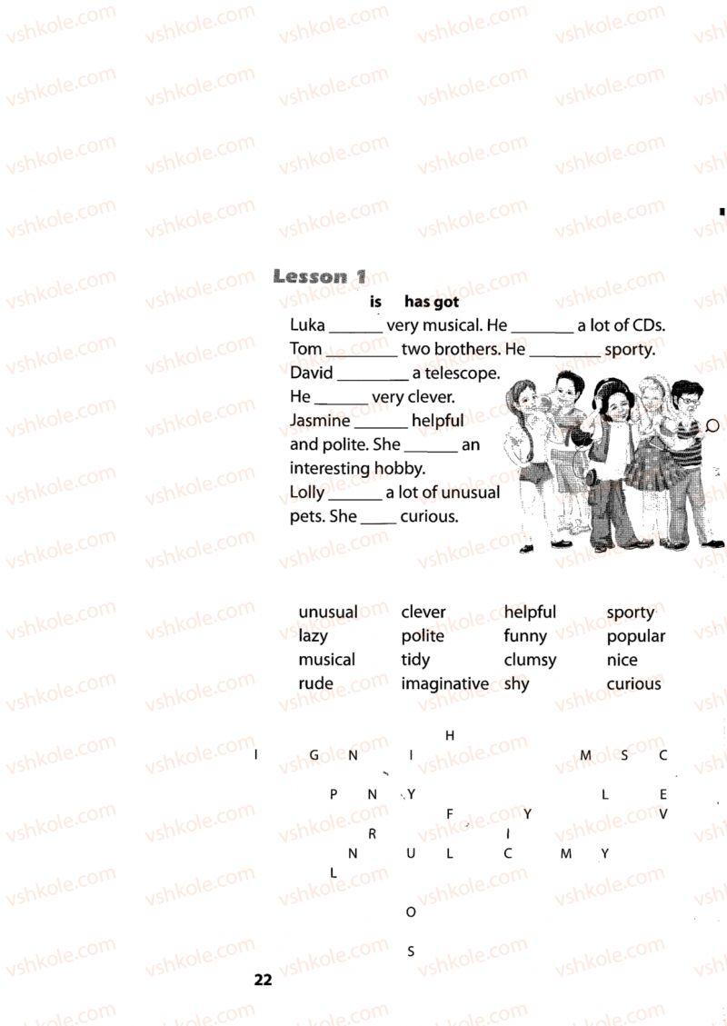 Страница 22 | Учебник Англiйська мова 5 класс О.Д. Карп'юк 2013 Робочий зошит