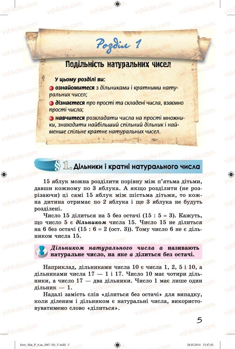 Страница 5 | Учебник Математика 6 класс О.С. Істер 2014