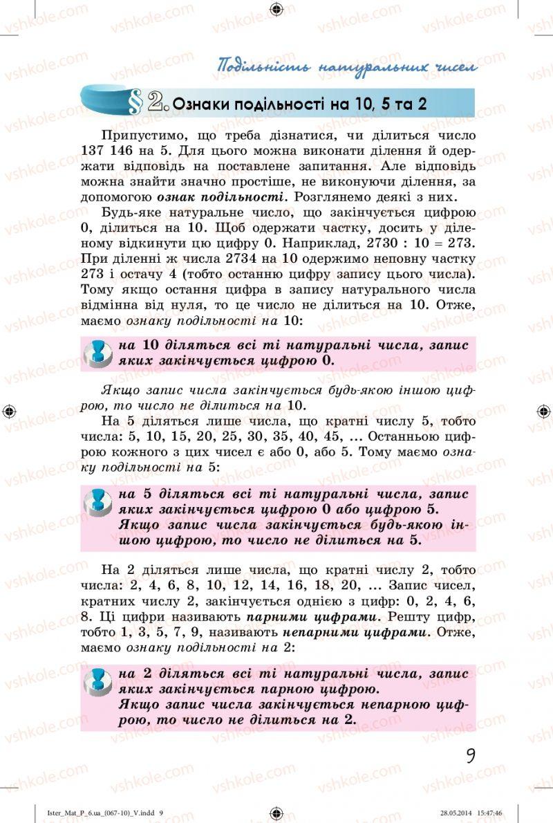 Страница 9 | Учебник Математика 6 класс О.С. Істер 2014