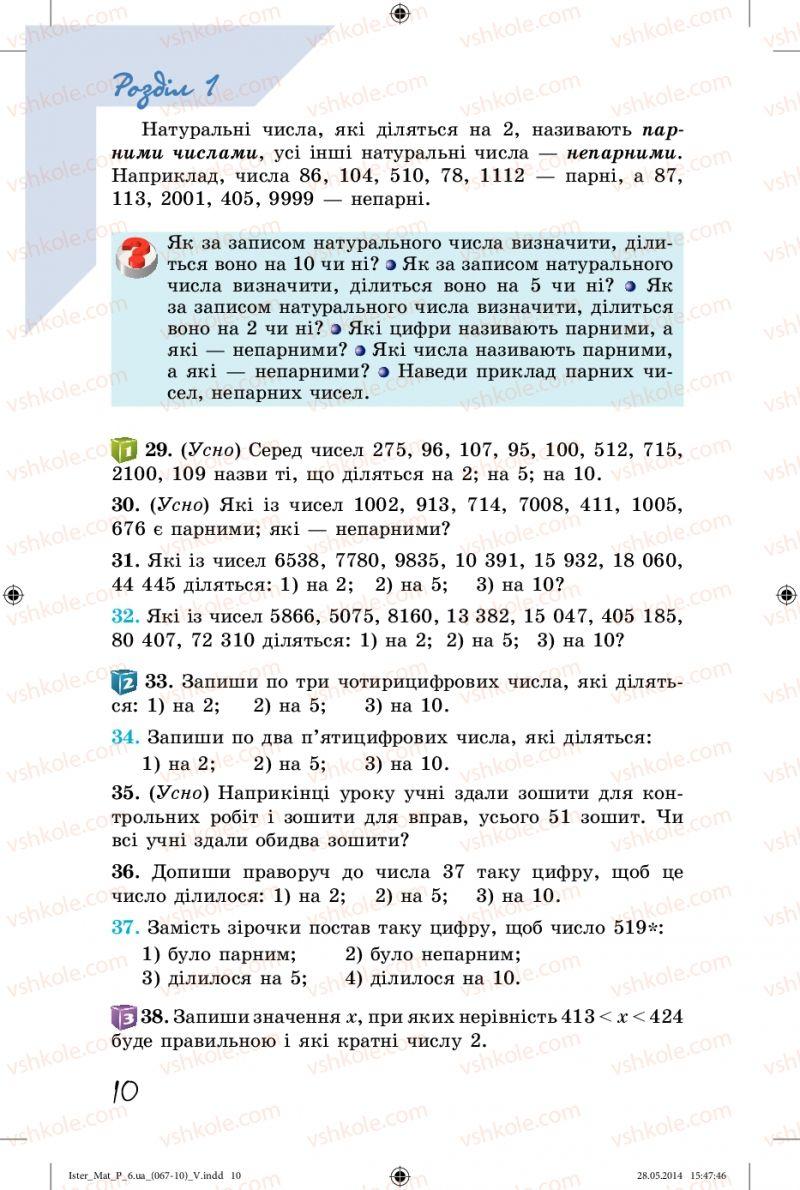 Страница 10 | Учебник Математика 6 класс О.С. Істер 2014