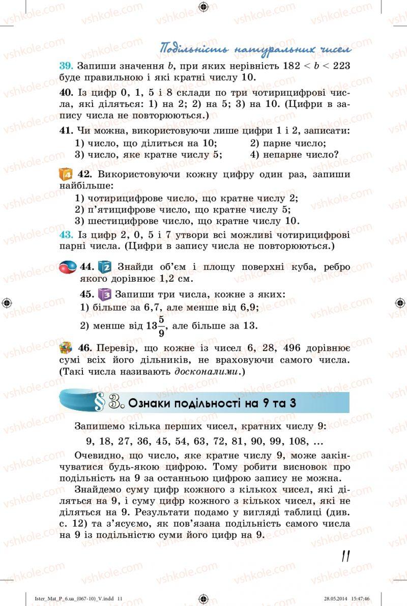 Страница 11 | Учебник Математика 6 класс О.С. Істер 2014