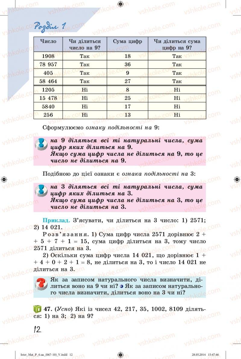 Страница 12 | Учебник Математика 6 класс О.С. Істер 2014