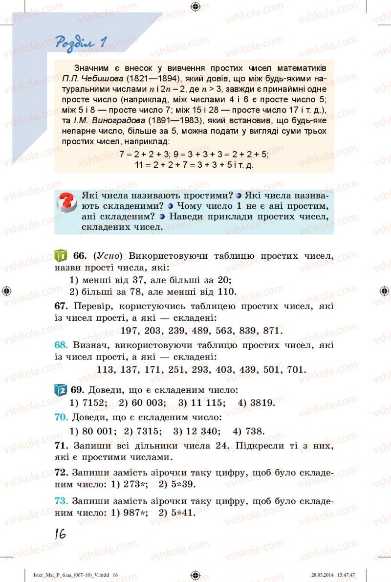 Страница 16   Учебник Математика 6 класс О.С. Істер 2014