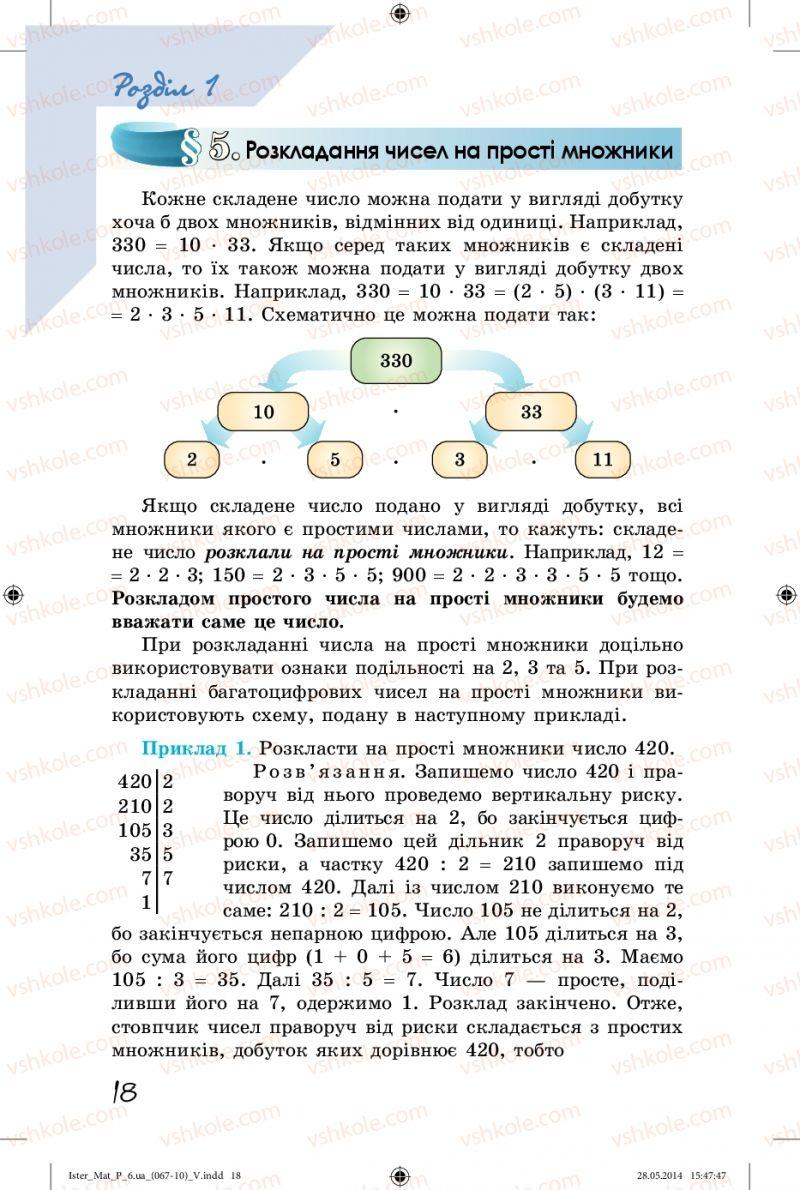 Страница 18 | Учебник Математика 6 класс О.С. Істер 2014