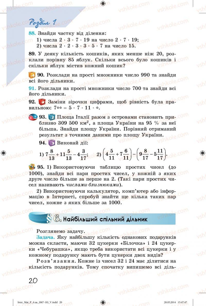Страница 20 | Учебник Математика 6 класс О.С. Істер 2014