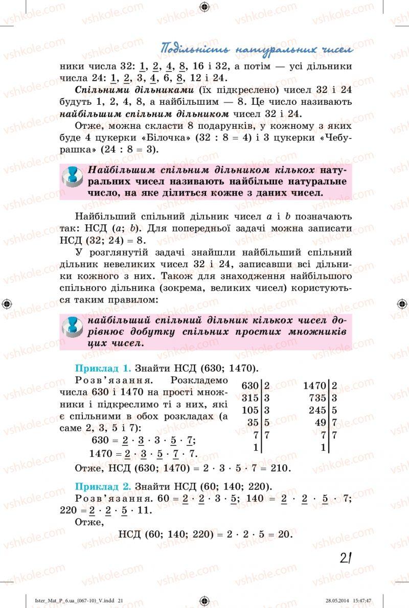 Страница 21 | Учебник Математика 6 класс О.С. Істер 2014