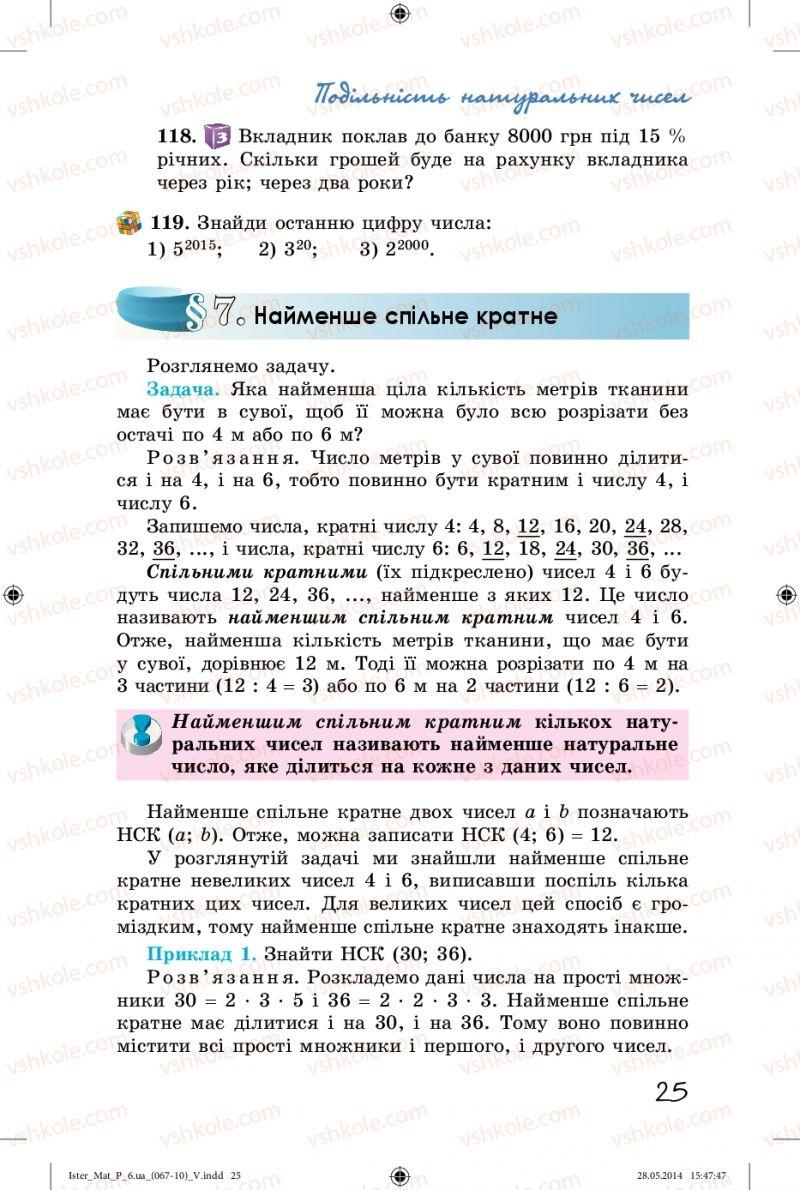 Страница 25 | Учебник Математика 6 класс О.С. Істер 2014