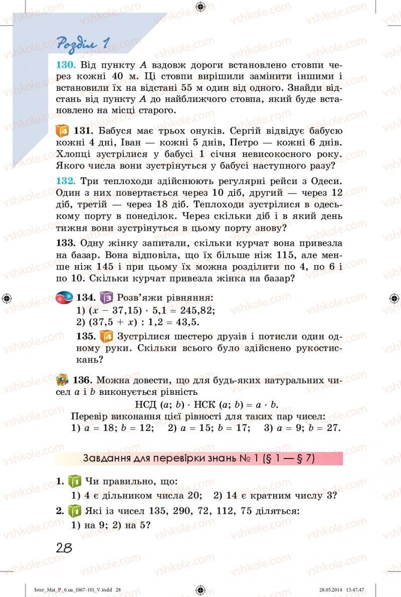 Страница 28 | Учебник Математика 6 класс О.С. Істер 2014