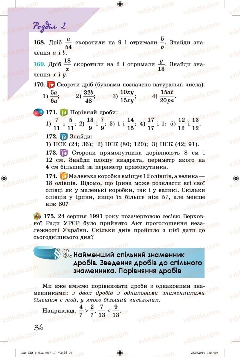 Страница 36 | Учебник Математика 6 класс О.С. Істер 2014