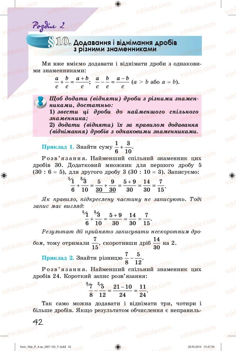 Страница 42 | Учебник Математика 6 класс О.С. Істер 2014