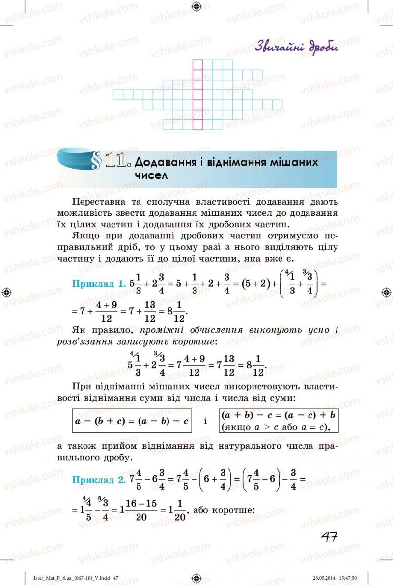 Страница 47 | Учебник Математика 6 класс О.С. Істер 2014