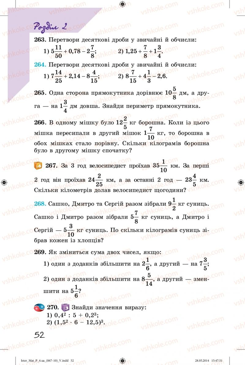 Страница 52   Учебник Математика 6 класс О.С. Істер 2014