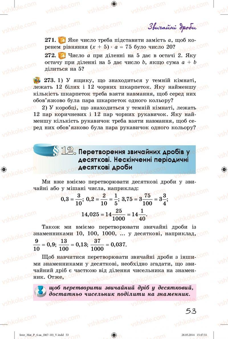 Страница 53 | Учебник Математика 6 класс О.С. Істер 2014