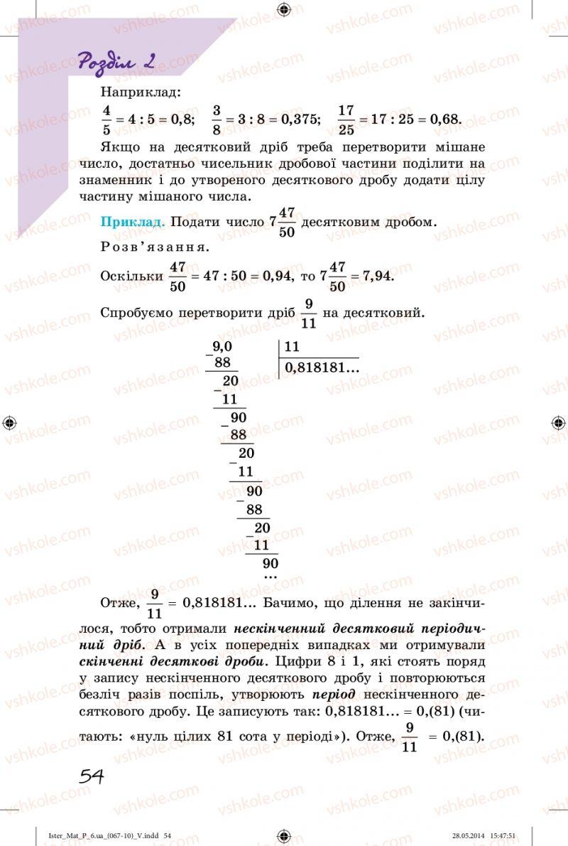Страница 54   Учебник Математика 6 класс О.С. Істер 2014