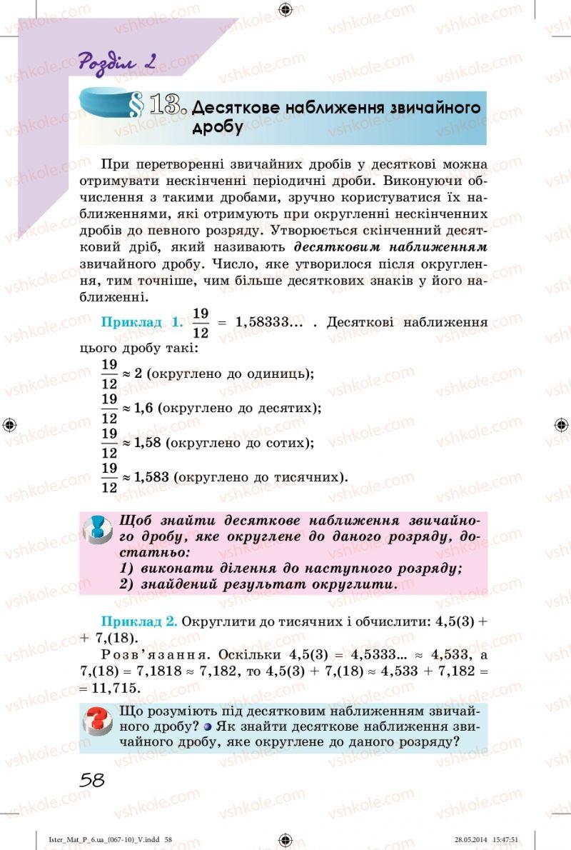 Страница 58 | Учебник Математика 6 класс О.С. Істер 2014