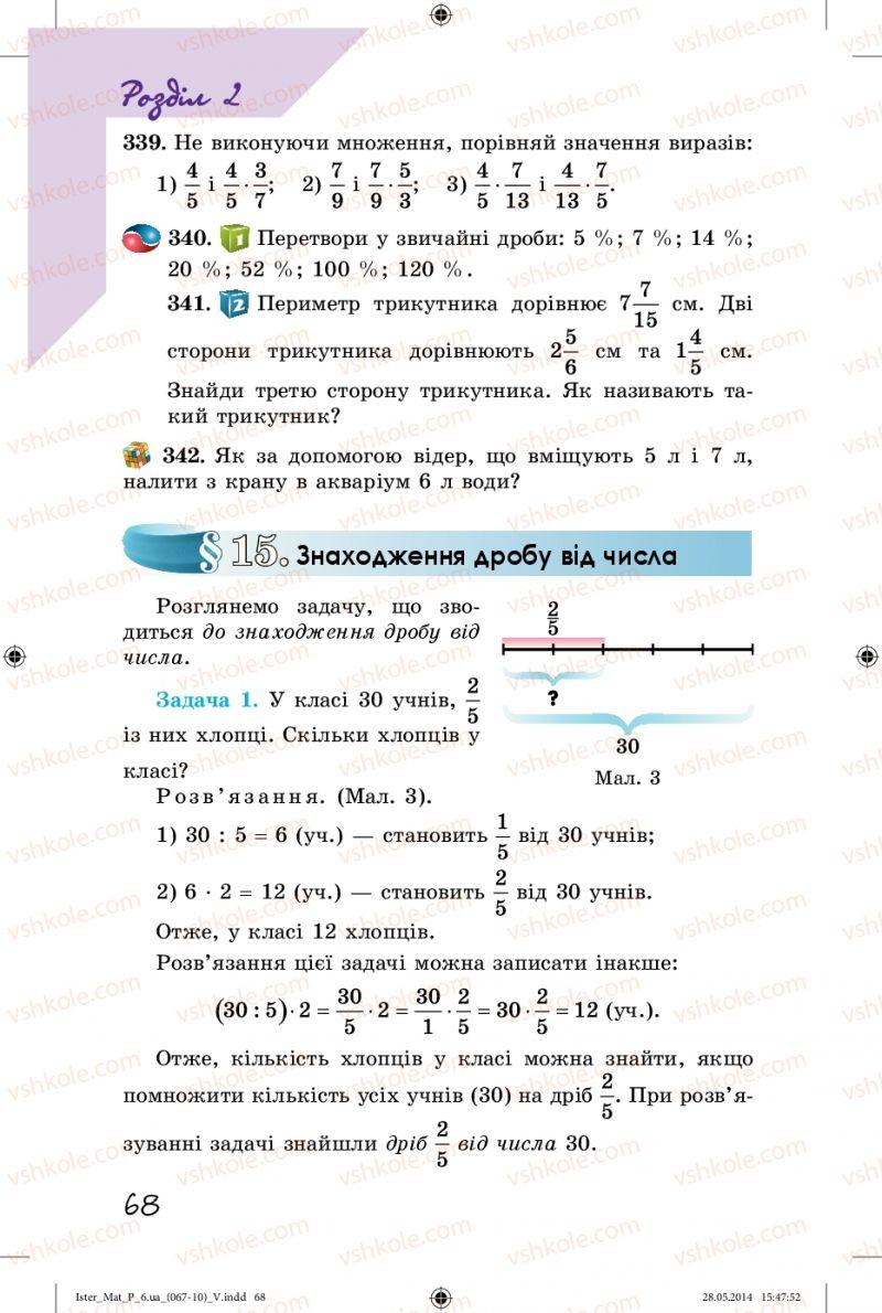 Страница 68 | Учебник Математика 6 класс О.С. Істер 2014