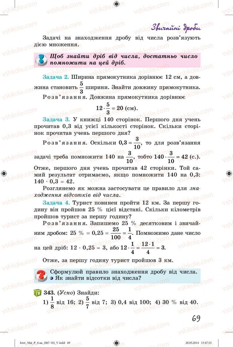 Страница 69   Учебник Математика 6 класс О.С. Істер 2014