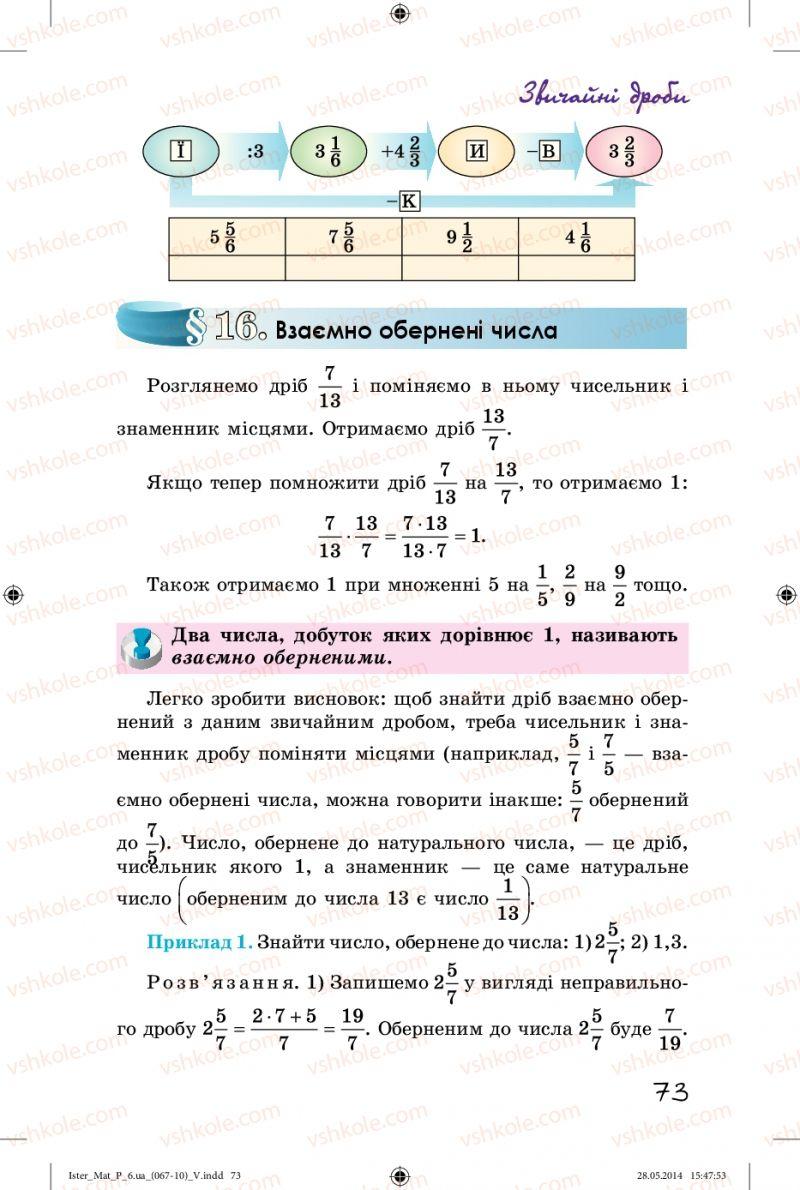 Страница 73 | Учебник Математика 6 класс О.С. Істер 2014