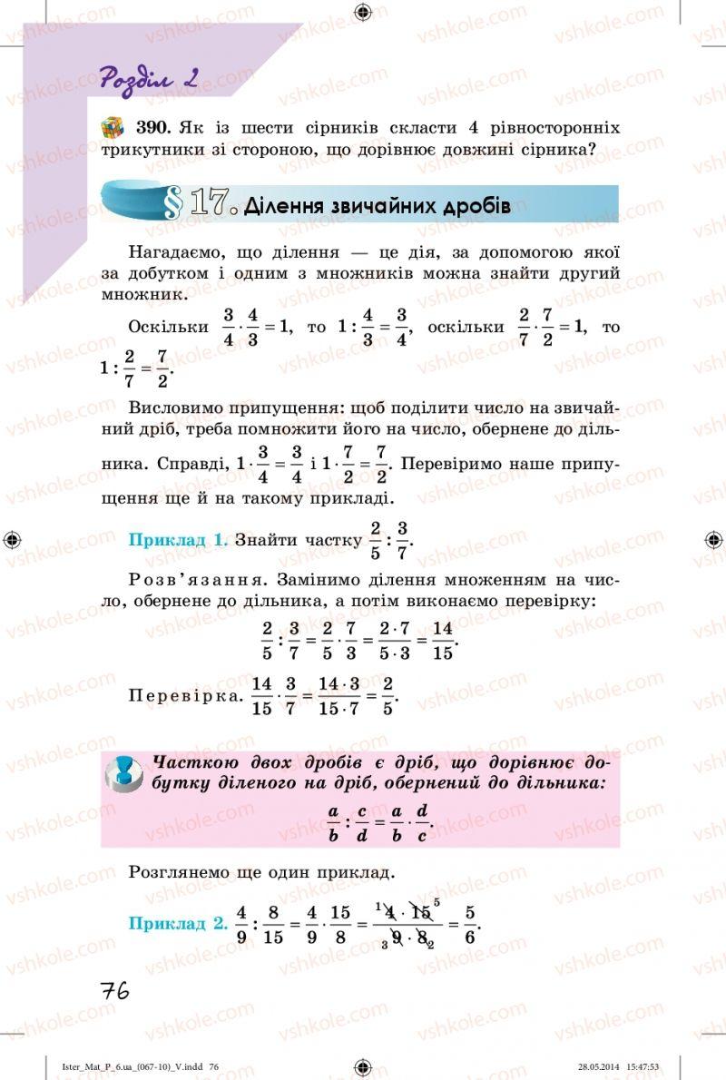 Страница 76 | Учебник Математика 6 класс О.С. Істер 2014