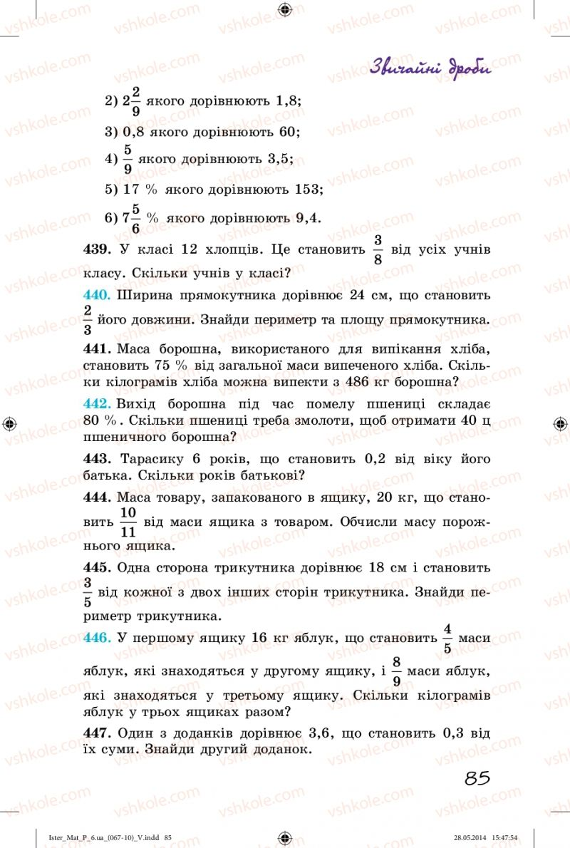 Страница 85 | Учебник Математика 6 класс О.С. Істер 2014