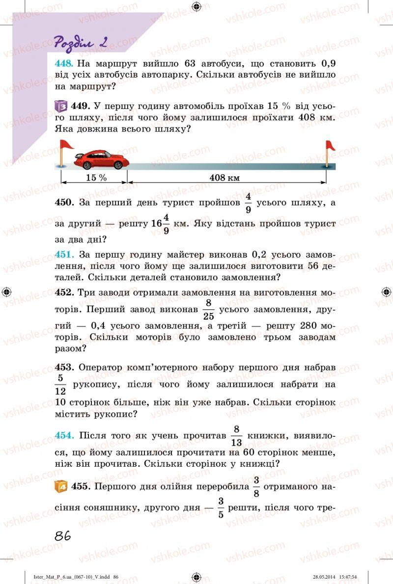 Страница 86 | Учебник Математика 6 класс О.С. Істер 2014