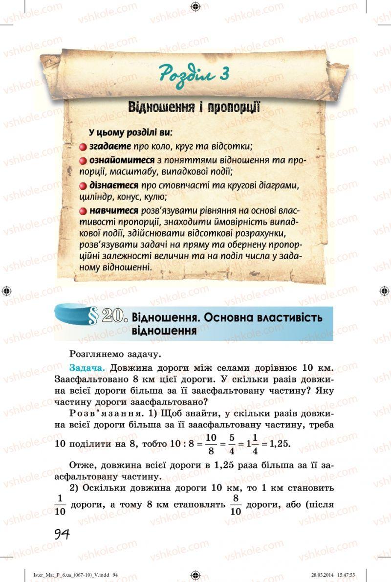 Страница 94 | Учебник Математика 6 класс О.С. Істер 2014